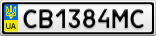 Номерной знак - CB1384MC