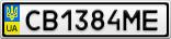 Номерной знак - CB1384ME
