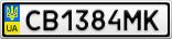 Номерной знак - CB1384MK