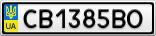 Номерной знак - CB1385BO