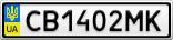 Номерной знак - CB1402MK