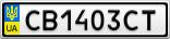 Номерной знак - CB1403CT