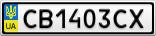 Номерной знак - CB1403CX