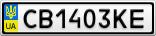 Номерной знак - CB1403KE