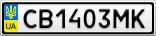 Номерной знак - CB1403MK