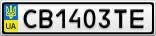 Номерной знак - CB1403TE