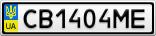 Номерной знак - CB1404ME