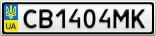 Номерной знак - CB1404MK