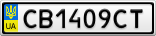 Номерной знак - CB1409CT