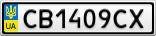 Номерной знак - CB1409CX