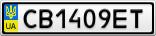 Номерной знак - CB1409ET