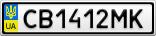 Номерной знак - CB1412MK