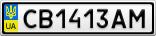 Номерной знак - CB1413AM