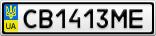 Номерной знак - CB1413ME