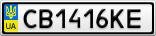 Номерной знак - CB1416KE