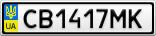 Номерной знак - CB1417MK