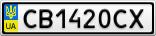 Номерной знак - CB1420CX