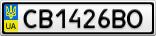 Номерной знак - CB1426BO