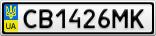 Номерной знак - CB1426MK