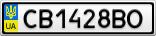 Номерной знак - CB1428BO