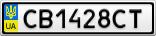 Номерной знак - CB1428CT