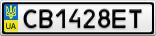 Номерной знак - CB1428ET