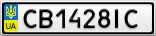 Номерной знак - CB1428IC
