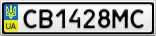 Номерной знак - CB1428MC