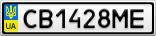 Номерной знак - CB1428ME