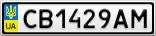 Номерной знак - CB1429AM