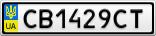 Номерной знак - CB1429CT