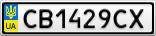 Номерной знак - CB1429CX