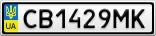 Номерной знак - CB1429MK