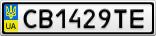 Номерной знак - CB1429TE