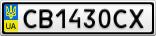 Номерной знак - CB1430CX