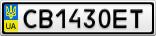 Номерной знак - CB1430ET