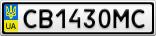 Номерной знак - CB1430MC