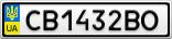 Номерной знак - CB1432BO