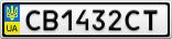 Номерной знак - CB1432CT