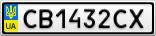 Номерной знак - CB1432CX