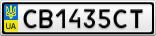 Номерной знак - CB1435CT