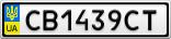 Номерной знак - CB1439CT