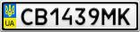 Номерной знак - CB1439MK