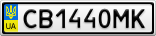 Номерной знак - CB1440MK
