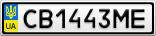 Номерной знак - CB1443ME