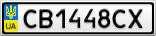 Номерной знак - CB1448CX