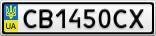 Номерной знак - CB1450CX