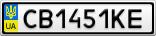 Номерной знак - CB1451KE