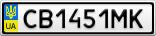 Номерной знак - CB1451MK
