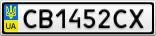 Номерной знак - CB1452CX